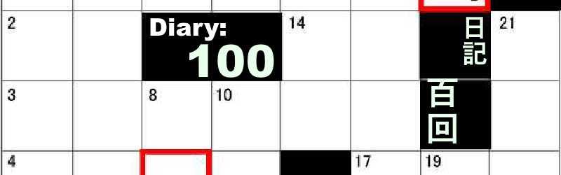[100日間]連続投稿記念-クロスワードを自作しました