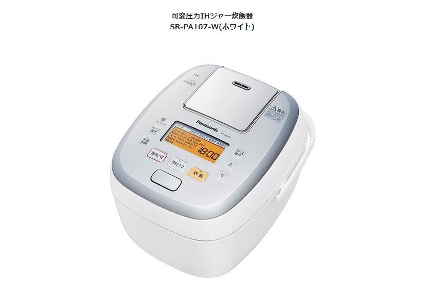 最新型炊飯器『SP-PA107-W(Panasonic)』と交換して下さい!